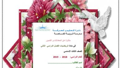 Photo of مذكرة المعادلات والكسور رياضيات صف ثالث فصل ثاني