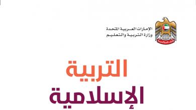 Photo of دليل المعلم تربية إسلامية صف عاشر فصل ثاني