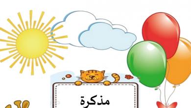 Photo of مذكرة هامة للفصل الثاني لغة عربية صف ثاني