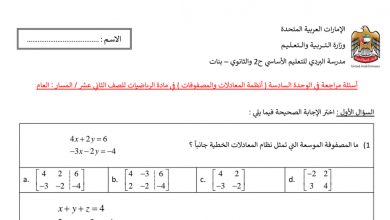 Photo of أوراق عمل مراجعة الوحدة السادسة (أنظمة المعادلات والمصفوفات)) رياضيات صف ثاني عشر عام فصل ثاني