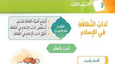Photo of حل درس آداب النظافة في الإسلام تربية إسلامية صف أول فصل ثاني