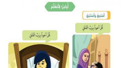 Photo of حل درس سورة الفلق تربية إسلامية صف أول فصل ثاني