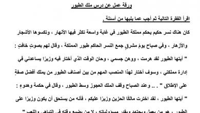 Photo of ورق عمل درس ملك الطيور لغة عربية صف رابع فصل ثاني