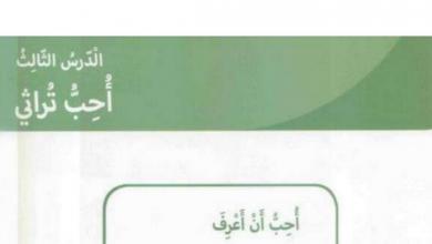 Photo of حل درس أحب تراثي دراسات اجتماعية وتربية وطنية صف أول