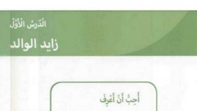 Photo of حل درس زايد الوالد دراسات اجتماعية وتربية وطنية صف اول