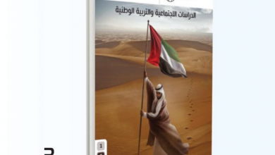 Photo of دليل المعلم محلول دراسات اجتماعية صف ثالث فصل ثاني