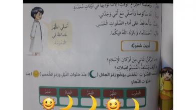 Photo of حل درس صلاتي نور حياتي تربية إسلامية صف أول فصل ثاني