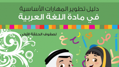 Photo of دليل تطوير المهارات الأساسية لصفوف الحلقة الأولى لغة عربية