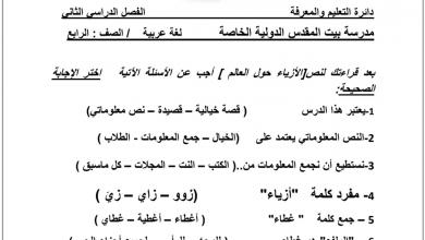 Photo of ورقة عمل درس أزياء حول العالم لغة عربية صف رابع فصل ثاني