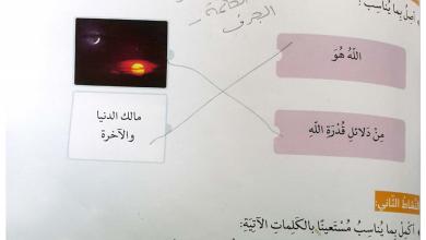 Photo of حل كتاب الطالب تربية إسلامية صف ثاني فصل ثاني