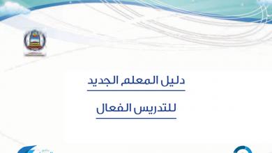 Photo of دليل المعلم الجديد للتدريس الفعال