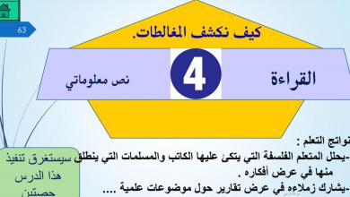 Photo of حل درس كيف نكشف المغالطات لغة عربية ثاني عشر فصل ثاني