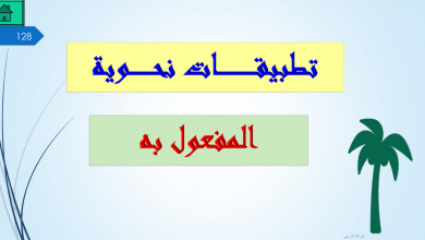 Photo of حل درس المفعول به تطبيقات نحوية لغة عربية ثاني عشر فصل ثاني
