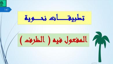 Photo of حل درس المفعول فيه الظرف تطبيقات نحوية لغة عربية ثاني عشر فصل ثاني