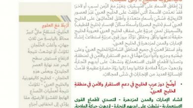 Photo of حل درس خليجنا العربي دراسات اجتماعية الصف التاسع الفصل الثاني