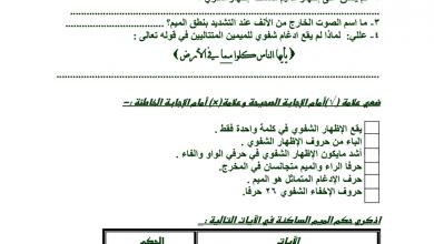 Photo of أوراق عمل درس أحكام الميم الساكنة تربية إسلامية الصف السابع