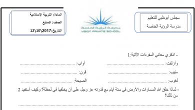 Photo of ورقة عمل درس بشارة ومواساة تربية اسلامية للصف السابع