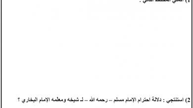 Photo of ورقة عمل درس الإمام مسلم تربية إسلامية الصف التاسع الفصل الثاني