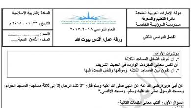Photo of اوراق عمل درس أقدس بيوت الله تربية إسلامية الصف الثامن الفصل الثاني