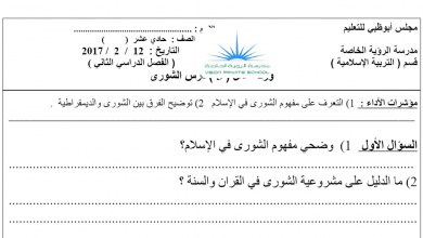 Photo of ورقة عمل درس الشورى تربية اسلامية الصف الحادي عشر الفصل الثاني