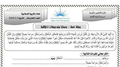 Photo of اوراق عمل درس وصايا وتوجيهات أخلاقية تربية إسلامية الصف الحادي عشر الفصل الثاني