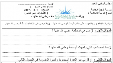 Photo of ورقة عمل درس أم سلمة رضي الله عنها تربية إسلامية الصف الحادي عشر الفصل الثاني