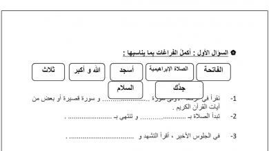 Photo of ورقة عمل درس أنا أصلي 1 تربية إسلامية الصف الثاني الفصل الثاني