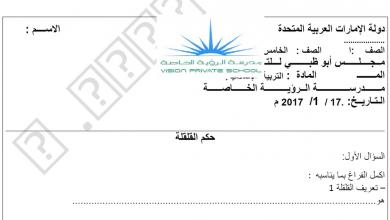 Photo of ورقة عمل درس حكم القلقلة  تربية إسلامية الصف الخامس الفصل الثاني