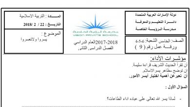 Photo of ورقة عمل درس يسروا ولا تعسروا تربية اسلامية الصف الخامس الفصل الثاني