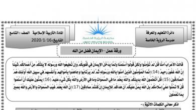 Photo of ورقة عمل درس الإيمان فضل من الله تربية إسلامية الصف التاسع الفصل الثاني