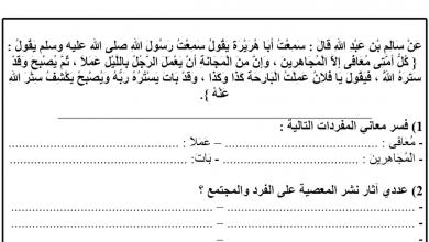 Photo of ورقة عمل درس تبشير وتحذير تربية إسلامية الصف التاسع الفصل الثاني