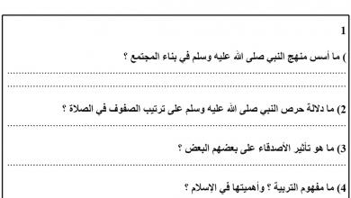 Photo of ورقة عمل درس المنهج النبوي في تربية الجيل تربية إسلامية تاسع