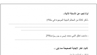 Photo of ورقة عمل درس فتح مكة تربية إسلامية الصف الثامن الفصل الثاني