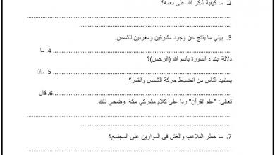 Photo of ورقة عمل درس سورة الرحمن  تربية إسلامية الصف السابع الفصل الثاني