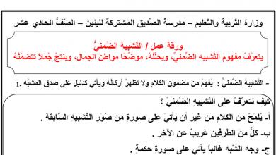 Photo of ورق عمل التشبيه الضمني لغة عربية صف حادي عشر فصل ثاني