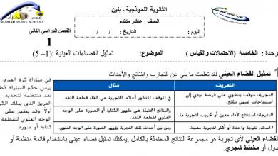Photo of أوراق عمل الوحدة الخامسة الاحتمالات والقياس رياضيات صف عاشر متقدم فصل ثاني