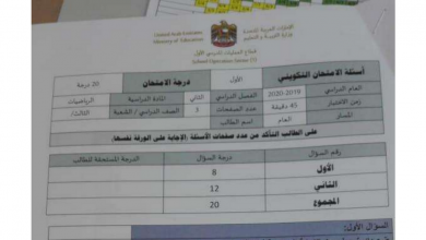 Photo of الاختبار التكويني رياضيات 2020 صف ثالث فصل ثاني