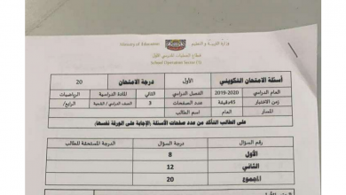 Photo of الاختبار التكويني رياضيات 2020 صف رابع فصل ثاني