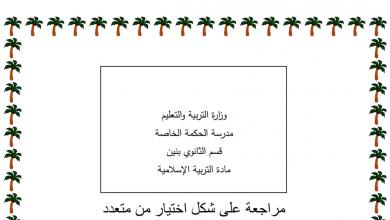 Photo of مراجعة تربية إسلامية (اختيار من متعدد) صف تاسع فصل ثاني وثالث
