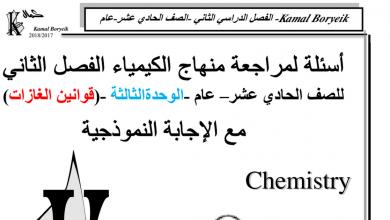 Photo of أسئلة مراجعة مع الحل الوحدة الثالثة قوانين الغازات كيمياء صف حادي عشر عام فصل ثاني