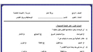 Photo of ورقة عمل درس القياس علوم صف رابع فصل ثاني