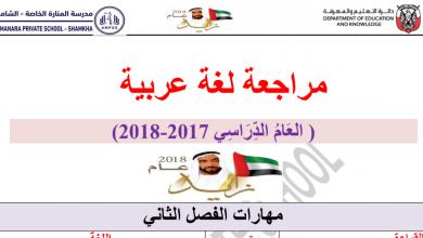 Photo of مراجعة لمهارات الفصل الثاني لغة عربية صف تاسع