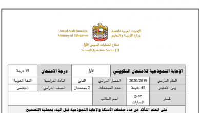 Photo of امتحان تكويني أول لغة عربية 2020 صف خامس فصل ثاني