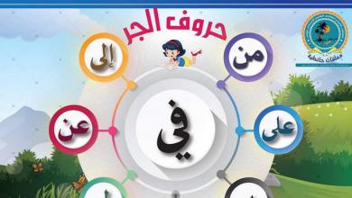 Photo of قواعد لغة عربية صف ثالث