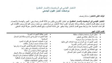 Photo of مواصفات الاختبار القياسي للقبول الجامعي رياضيات صف ثاني عشر متقدم