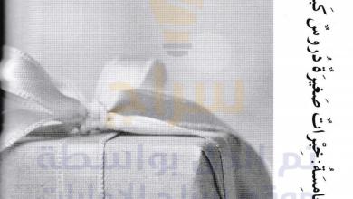 Photo of حل وحدة خبرات صغيرة دروس كبيرة لغة عربية صف ثاني فصل ثاني