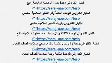 Photo of اختبارات الكترونية تربية إسلامية لكافة الصفوف