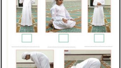 Photo of ملزمة تربية إسلامية صف ثاني فصل ثاني