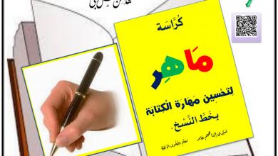 Photo of ملف تدريب لتحسين الخط لغة عربية صف أول