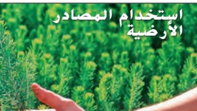 Photo of حل درس استخدام الموارد الارضية علوم للصف الثاني فصل ثاني